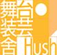 大道具・舞台美術製作のことなら豊中市の株式会社舞台装芸舎Hush